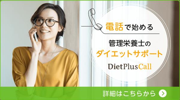電話で始めるダイエットサポートはこちら